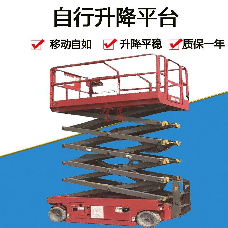全自行式高空作业平台6 8 10 12米全自行式升降机