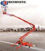 16米拖车折臂升降平台