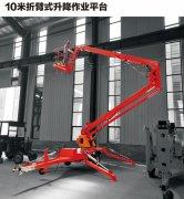 10米拖车折臂升降机