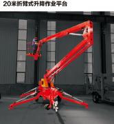 20米折臂升降机